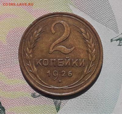 2 копейки 1926 до 06-11-2018 до 22-00 по Москве - 2 26 Р