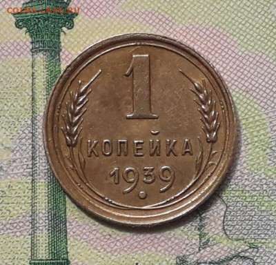 1 копейка 1939 до 06-11-2018 до 22-00 по Москве - 1 39 Р