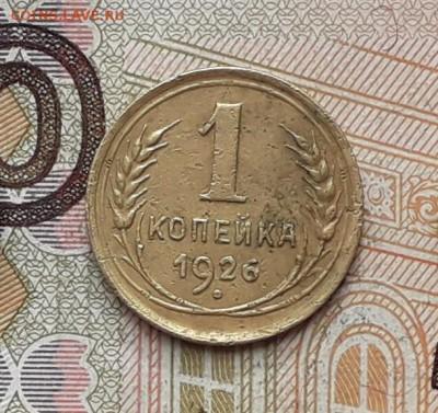 1 копейка 1926 до 06-11-2018 до 22-00 по Москве - 1 26 Р