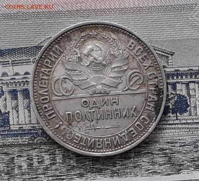 Полтинник 1925 до 06-11-2018 до 22-00 по Москве - 3 А