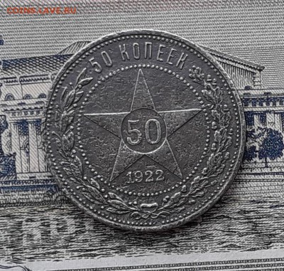50 копеек 1922 ПЛ до 06-11-2018 до 22-00 по Москве - 3 Р