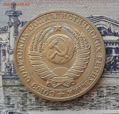 1 рубль 1990 до 06-11-2018 до 22-00 по Москве - 1 90 А 5