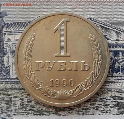 1 рубль 1990 до 06-11-2018 до 22-00 по Москве - 1 90 Р 5