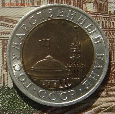 10 рублей 1991 двойные ости до 06-11-2018 до 22-00 по Москве - 10 91 ДО А