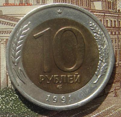 10 рублей 1991 двойные ости до 06-11-2018 до 22-00 по Москве - 10 91 ДО Р