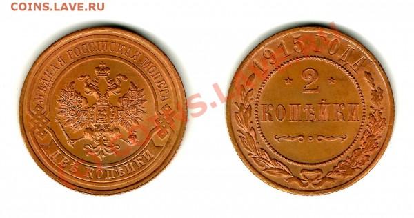 2 копейки 1915 - 2k1915