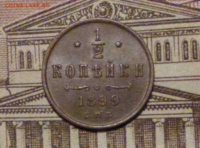 2 копейки 1899 год до 11.11.2018 - P1110522.JPG