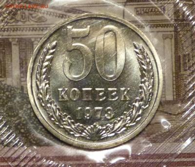50 копеек 1973 BUNC до 11.11.2018 - P1110632.JPG