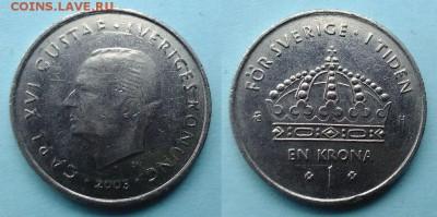 Швеция - 1 крона 2003 года до 12.11 - швеция 1 крона 2003 года