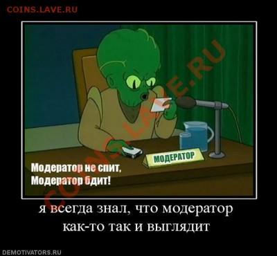 юмор - 840411_ya-vsegda-znal-chto-moderator-kak-to-tak-i-vyiglyadit