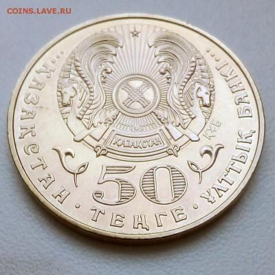 Казахстан 50 тенге 2005 60 лет Победы в ВОВ 1941-1945 годов - IMG_20181105_115600