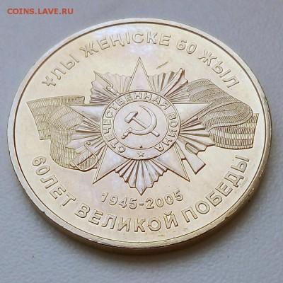 Казахстан 50 тенге 2005 60 лет Победы в ВОВ 1941-1945 годов - IMG_20181105_115554