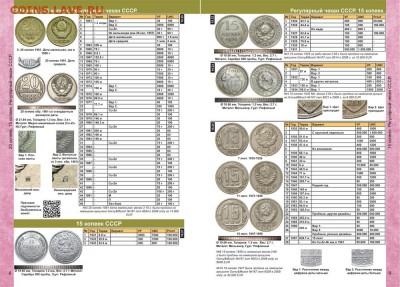 CoinsMoscow Каталог монет России 1918-2020, октябрь2018,фикс - 3