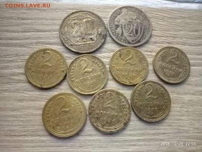 монеты раннего СССР 1926-56 г. до 09.11.18 в 22.00 - P81029-225051 (1)