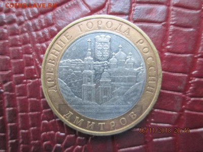 бим 2004 г. Дмитров, до 11 ноября в 22:оо - IMG_0232.JPG
