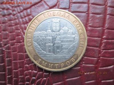 бим 2004 г. Дмитров, до 11 ноября в 22:оо - IMG_0233.JPG