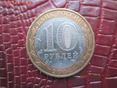 бим 2004 г. Дмитров, до 11 ноября в 22:оо - IMG_0234.JPG