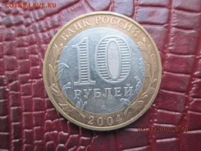 бим 2004 г. Дмитров, до 11 ноября в 22:оо - IMG_0235.JPG