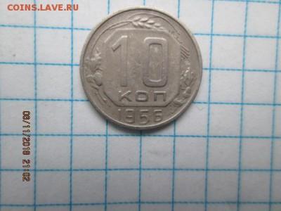 10 коп. 1956г., в 22:оо 11 ноября - IMG_0270.JPG