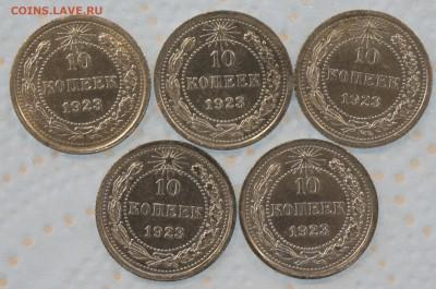 10 копеек 1923-5 отборных из комплекс, 11.11.18. 22.00 мск. - 10_23