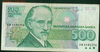 БОЛГАРИЯ 500 лева 1993г до 11.11.18г - Копия (4) Image3