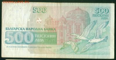 БОЛГАРИЯ 500 лева 1993г до 11.11.18г - Копия (4) Image4