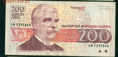 БОЛГАРИЯ 200 лева 1992г до 11.11.18г 22.00 - Копия (5) Image3