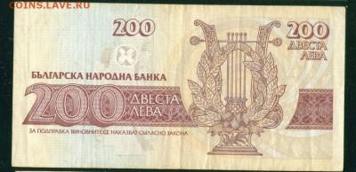 БОЛГАРИЯ 200 лева 1992г до 11.11.18г 22.00 - Копия (5) Image4