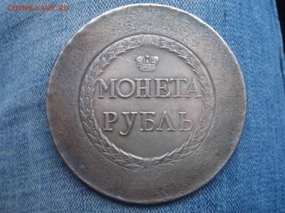 Оценка монет - PB083314.JPG