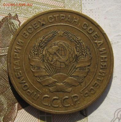 5 копеек 1926, шт. 1.2, до 13.11.18 в 22.10 мск - IMG_0447.JPG