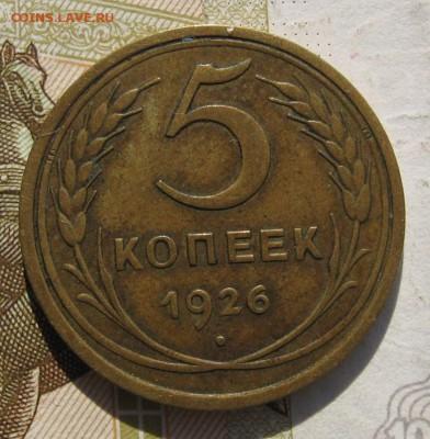5 копеек 1926, шт. 1.2, до 13.11.18 в 22.10 мск - IMG_0445.JPG
