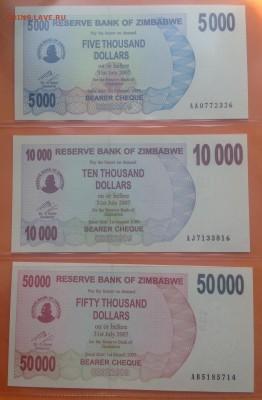 Зимбабве 1 цент-500 милл долларов 2006-08 г. 28шт пресс. - FullSizeRender (17)