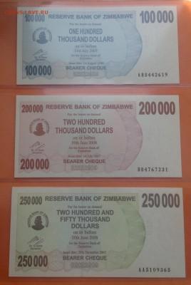 Зимбабве 1 цент-500 милл долларов 2006-08 г. 28шт пресс. - FullSizeRender (10)