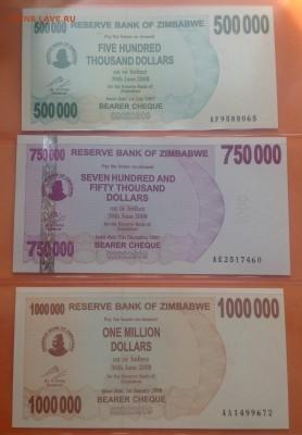 Зимбабве 1 цент-500 милл долларов 2006-08 г. 28шт пресс. - FullSizeRender (9)