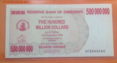 Зимбабве 1 цент-500 милл долларов 2006-08 г. 28шт пресс. - FullSizeRender (1)