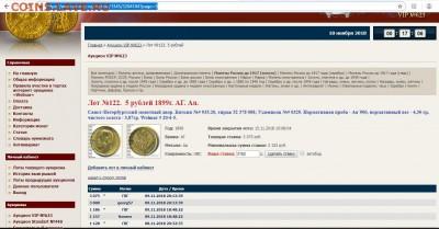 Золотые монеты Николая II - Безымянный 1