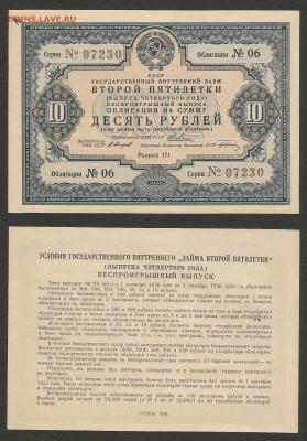 Гос.займ 10 рублей 1936 г пресс №2 - 14.11 22:00 мск - 2