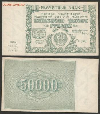 50 000 рублей РСФСР 1921 г пресс №3 - 14.11 22:00:00 мск - 3