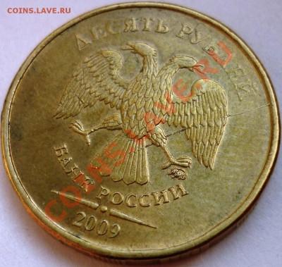 Бракованные монеты - Раскол 10 руб.JPG