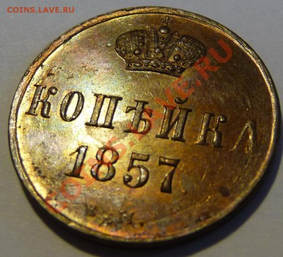 Копейка 1857 ЕМ. Оценка состояния - 1kopeke1857EM