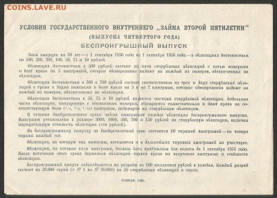 Государственный займ 50 рублей 1936 г - 14.11 22:00мск - 10004