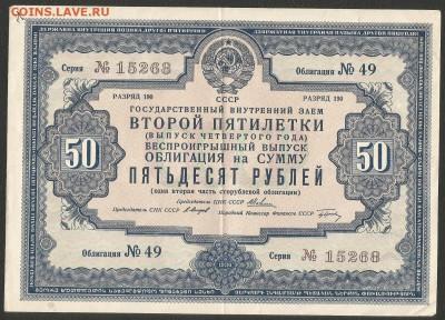 Государственный займ 50 рублей 1936 г - 14.11 22:00мск - 10003