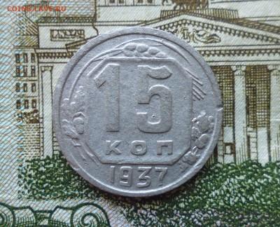 15 копеек 1937 года до 13.11.18г в 22.10 мск - IMG_20181111_223545.JPG