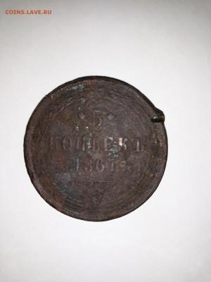 5 копеек 1867 года - xvtUplRLzV0
