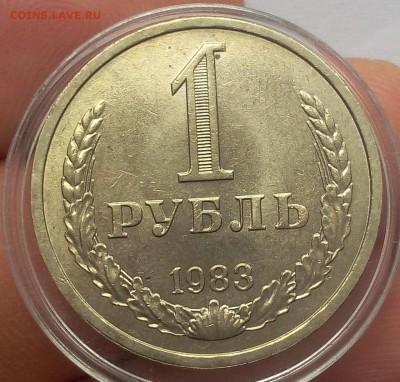 1 РУБЛЬ 1983г мешковой UNC до 13.11.18 - IMG_20100109_013934.JPG