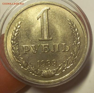 1 РУБЛЬ 1983г мешковой UNC до 13.11.18 - IMG_20100109_082219.JPG