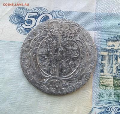 Польская серебряная монета - IMG_20181113_130822~2