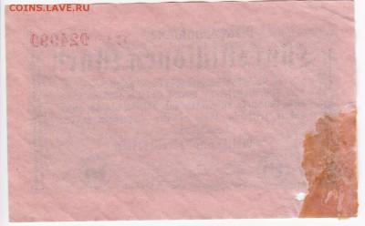 ГЕРМАНИЯ - 5 000 000 марок 1923 г. до 19.11 в 22.00 - IMG_20181113_0006