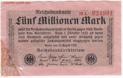 ГЕРМАНИЯ - 5 000 000 марок 1923 г. до 19.11 в 22.00 - IMG_20181113_0002