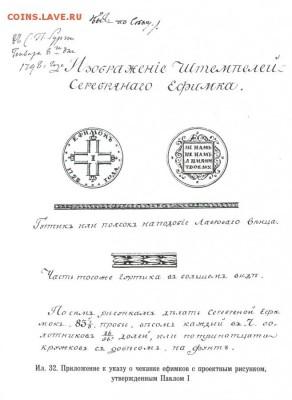 """""""Беcпортретные  монеты Императора Павла"""". - 4"""
